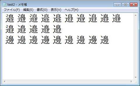 図4 Windows 7のメモ帳で「邉」や「邊」などの異体字テキストを表示したところ。クリックすると拡大