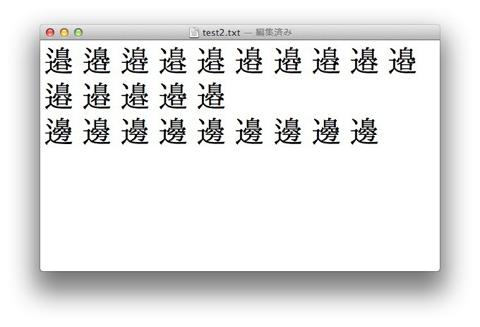図5 Mac OS X Lionのテキストエディタで「邉」や「邊」などの異体字テキストを表示したところ。