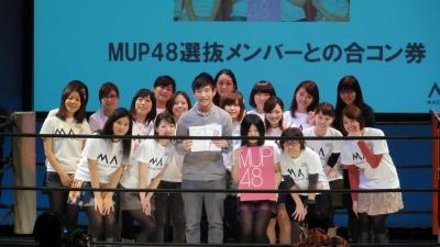 女性ITコミュニティを横断して結成した女性ユニット「MUP48」。MUP48賞はMUP48メンバーとの合コン権利