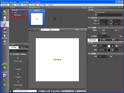 Qt Quickデザイナでパーツを配置する 画面1