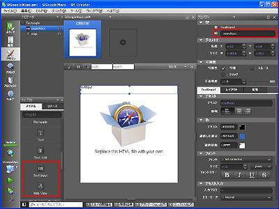 Qt Quickデザイナでパーツを配置する 画面2