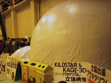 展示品で最大サイズの白いドーム