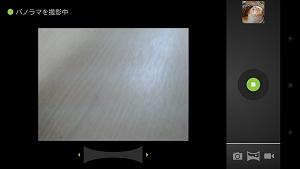 複数の画像をつなぎ合わせて作成するパノラマ撮影