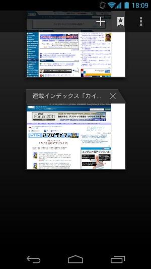 同時に開いているWebサイトをサムネイルで表示するタブブラウザ機能