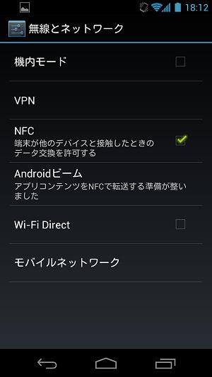 NFCや無線LANを利用して端末間でのデータ共有が可能に