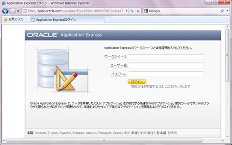 図1 APEXのユーザー登録サイトを開いたところ。クリックすると拡大