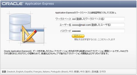 図10 ワークスペース名、ユーザー名、パスワードを入力してログイン。クリックすると拡大