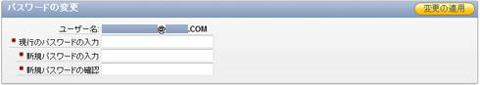 図11 初回ログイン時には必ずパスワードを変更する。クリックすると拡大