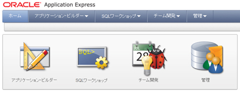 図12 SQLワークショップをクリックする。クリックすると拡大