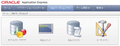 図13 SQLコマンドをクリックする。クリックすると拡大