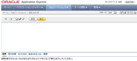 図14 この画面からSQLを入力して実行できる。クリックすると拡大