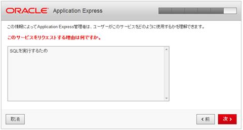 図7 サービス利用を申請する理由を入力する。簡単な理由でも問題ない。クリックすると拡大