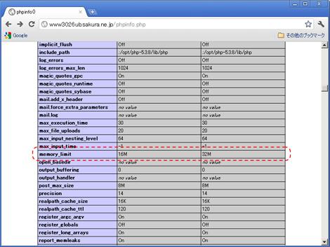 図1 「memory_limit」の欄の値が左右で異なっている。