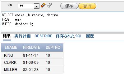 図4 DEPTNOが10であるデータを検索した結果
