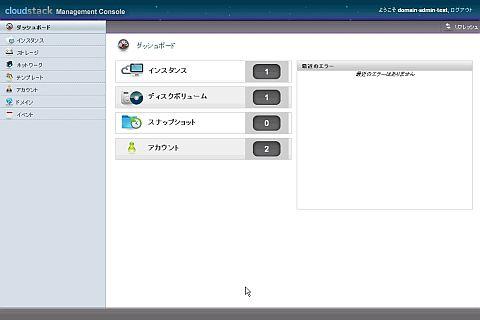 図3 domain adminアカウントのダッシュボード画面