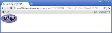 図4 スクリプトのURLの末尾に特定の文字列を追加するとPHPのロゴをWebブラウザに表示させることができる。