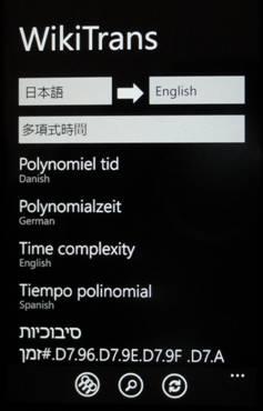 WikiTrans。「多項式時間」なんていう難しい専門用語も各言語へ一発翻訳