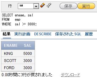 図6 比較演算子に不等号を使ったSELECT文の実行結果