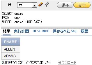 図8 比較演算子にLIKEを使ったSELECT文の実行結果