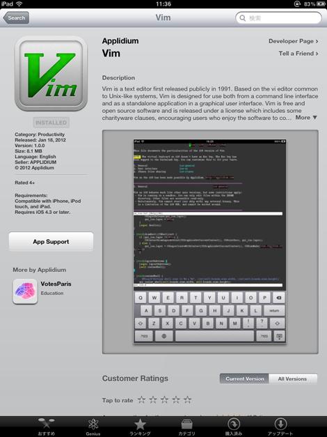 図1 App StoreのVim紹介ページ。クリックすると拡大