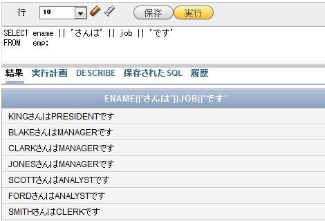 図4 データベースから取り出したデータと文字列リテラルを連結させて、名前と役職を文章のような形で表示させた例