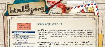 html5j.org