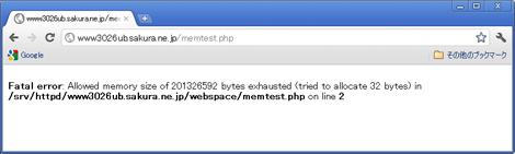 図1 メモリが足りなくなると、エラーが発生し、このメッセージがそのままWebブラウザに表示される。