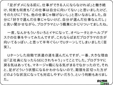 http://el.jibun.atmarkit.co.jp/hidemi/2012/01/post-27a8.html
