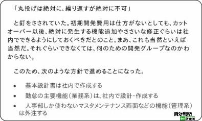 http://el.jibun.atmarkit.co.jp/pressenter/2012/01/1-80a3.html