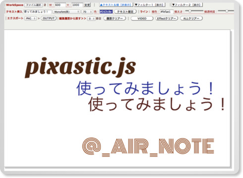 HTML5で画像編集アプリ!