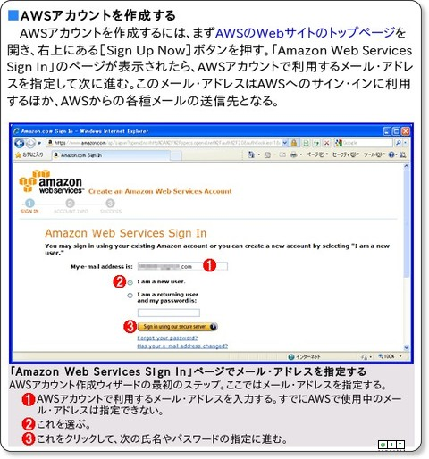 Amazon EC2/S3で作るWindows公開サーバ(前編)− @IT via kwout