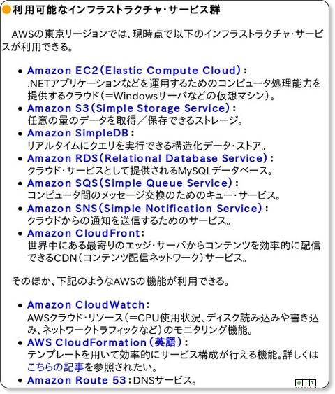 """クラウド""""AWS""""東京リージョンまとめ【.NET開発者視点】 − @IT via kwout"""