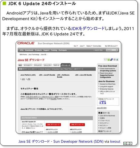 PhoneGapでAndroidアプリを作るための基礎知識(1/3) - @IT via kwout