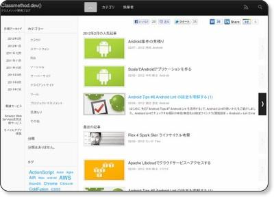 クラウド、スマートフォン、ソーシャル、RIAなどの開発Tips | クラスメソッド開発ブログ via kwout