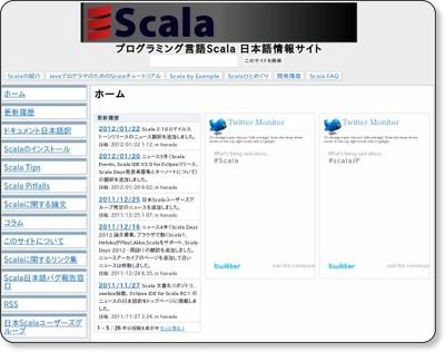 プログラミング言語Scala 日本語情報サイト via kwout