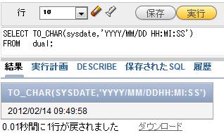 図6 SYSDATE関数の出力を、TO_CHAR関数で書式を整えて出したもの。秒単位のデータまで見える