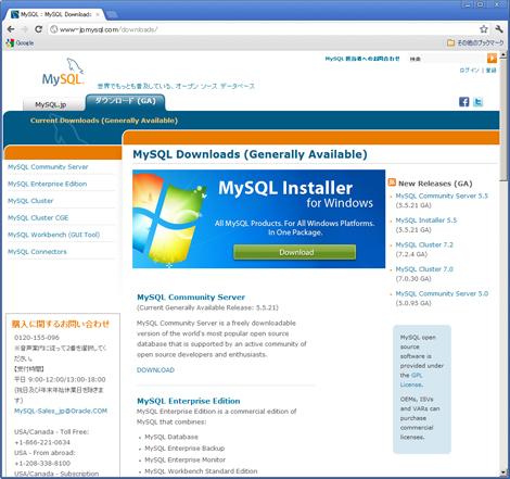 図2 MySQLのダウンロードページ。