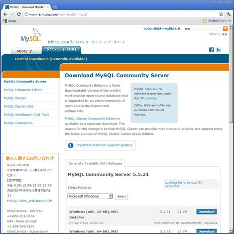 図3 Community Serverのダウンロードページ。ドロップダウンリストでOSを選択する。