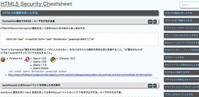 HTML5セキュリティチートシート
