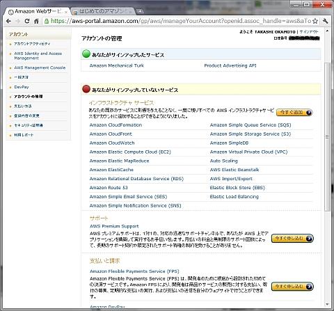 図2 AWSのサービスへの申し込み(クリックで拡大)
