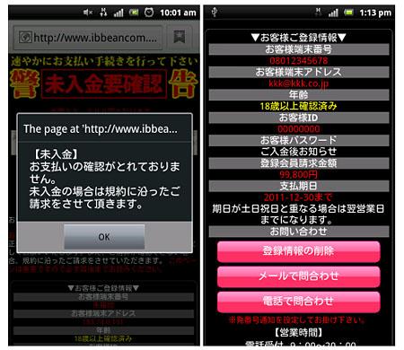 画面2 スマートフォンを狙ったワンクリック詐欺の例(Symantec Connect Communityより)