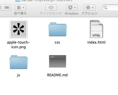 解凍したフォルダ内のファイルとフォルダ