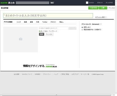 NAVERまとめの編集画面