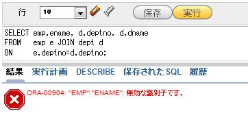 図6 表別名を使っているSQL文の中で、表の実名を使ってしまうとエラーになる