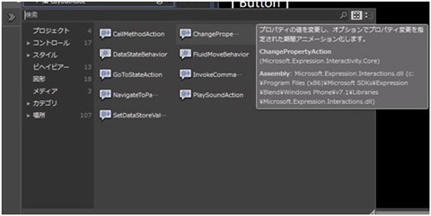 Windows Phoneアプリで利用できるビヘイビア一覧