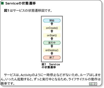 """常駐アプリが作成できるAndroidの""""サービス""""とは (1/3) - @IT via kwout"""