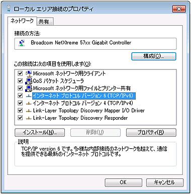 画面1 RAを利用する場合のWindows 7の設定例(1)