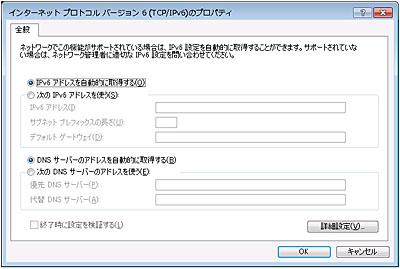 画面2 RAを利用する場合のWindows 7の設定例(2)