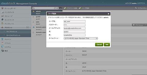 図2 管理者権限のあるユーザーを作成