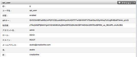 図4 API鍵が作成されたことが確認できる